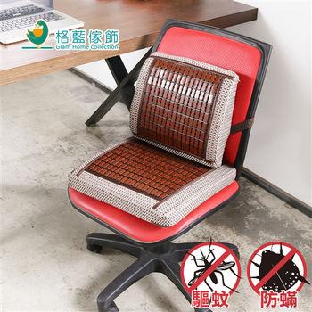 【格藍傢飾】驅蚊防蹣麻將竹記憶靠腰墊+立體坐墊