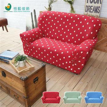 【格藍傢飾】甜心教主涼感彈性沙發套2人座(三色任選)