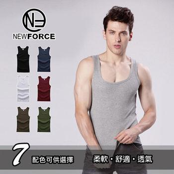 【NEW FORCE】韓版200%彈性修身速乾透氣背心(1件組-七色顏色任選)
