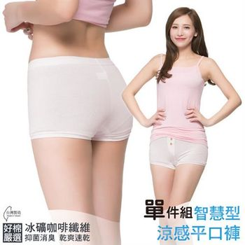 【好棉嚴選】涼感冰礦咖啡 台灣冰涼玉透氣清爽抗UV 防曬速乾消臭平口女內褲-粉色