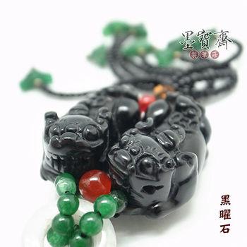 【墨寶齋製筆莊】貓眼石/黑曜石/金砂石 貔貅掛飾-小
