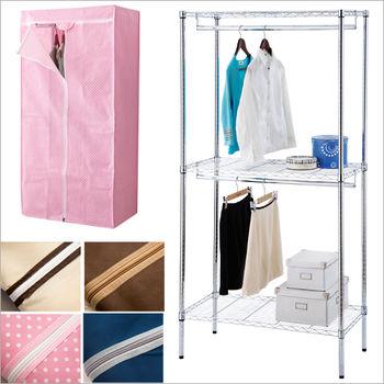 《舒適屋》鐵力士重型雙桿衣櫥附布套-90X45X180(4色可選)