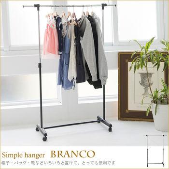 《舒適屋》時尚簡約移動式單桿吊衣架/衣架