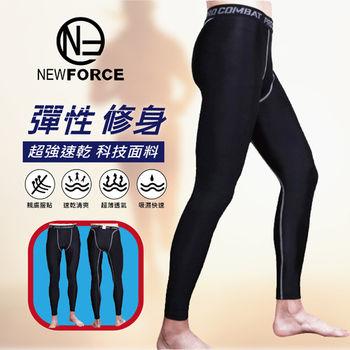 【NEW FORCE】超彈力透氣速乾壓力緊身運動褲(1件組-黑色)