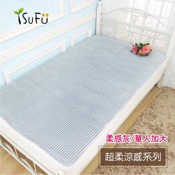 【舒福家居】3D超柔透氣涼墊寢具 單人加大 3.5*6.2尺