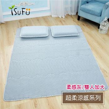 【舒福家居】3D超柔透氣涼墊寢具 雙人加大 6*6.2尺
