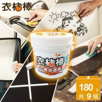 【衣桔棒】 MIT台灣製造 冷壓橘子精油強效萬用去污膏*9瓶