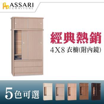 ASSARI-4*8尺雙推門2抽衣櫃(木芯板材質)