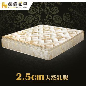 ASSARI-典藏2.5CM天然乳膠三線強化側邊獨立筒床墊(單大3.5尺)
