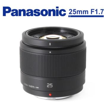 【送保護鏡】Panasonic LUMIX G 25mm F1.7 ASPH. 定焦鏡(公司貨)