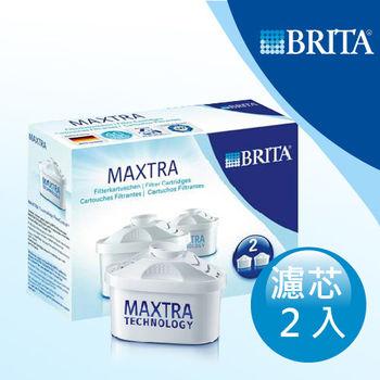 快速到貨《德國BRITA》 新一代濾芯MAXTRA【二入裝】