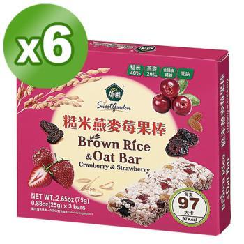 【薌園】糙米燕麥莓果棒(25gx3 支入) X 6盒