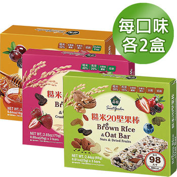 【薌園】糙米20堅果棒 x 2盒 / 糙米燕麥莓果棒 x 2盒 / 糙米蜂蜜營養棒 x 2盒