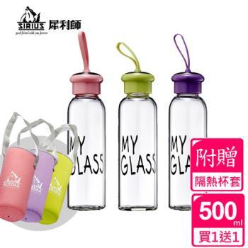 【SIRIUS犀利師】馬卡龍水晶玻璃隨身瓶500ml-附杯套(買1送1)