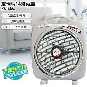 《2入超值組》【友情】14吋手提箱扇KB-1486