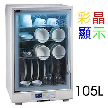 【名象】四層紫外線殺菌烘碗機 TT-568