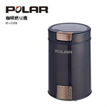 POLAR咖啡磨豆機PL-7120