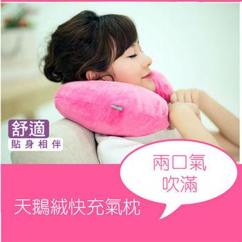 旅行護頸U型充氣枕午安枕(多色可選)