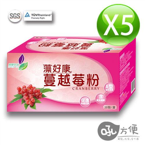 【吼方便】【藻好康】植萃蔓越莓粉5盒 (30包/盒)