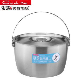 【潔豹】康潔調理鍋-附提把(16cm)