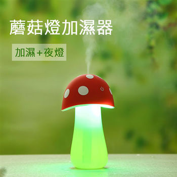 USB迷你蘑菇燈加濕器 帶呼吸小夜燈 小型桌面加濕器