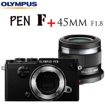 Olympus PEN-F  + 45mm F1.8 (公司貨)
