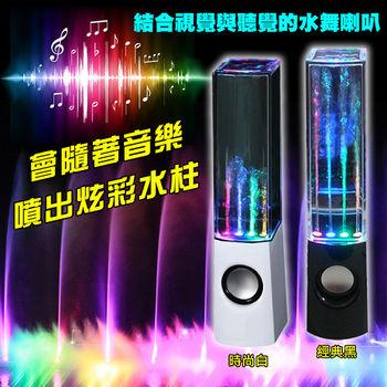 【伊德萊斯】LED水舞USB喇叭音響