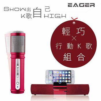 【EAGER】輕鬆歡唱組合.無線支架藍芽喇叭i-Smart行動式有線麥克風