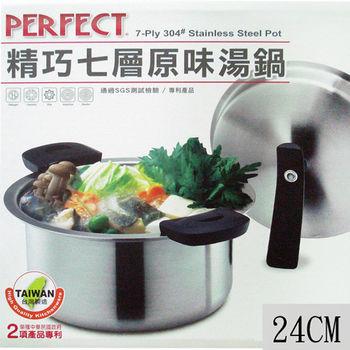 【理想】PERFECT精巧七層不銹鋼原味湯鍋-雙耳24cm