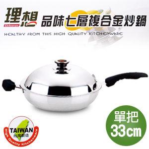 【理想】台灣製_#304不鏽鋼品味七層複合金炒鍋(單把/33cm)