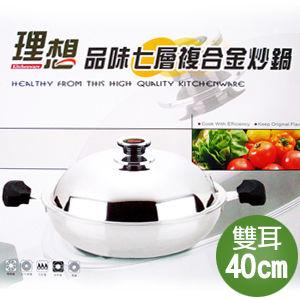【理想】台灣製_#304不鏽鋼品味七層複合金炒鍋(雙耳附單把/40cm)