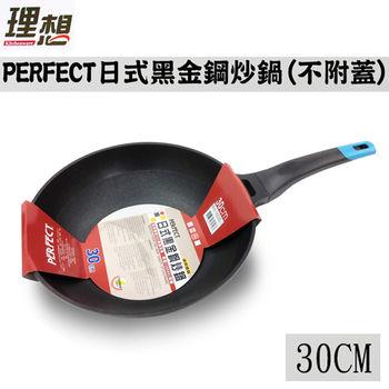 【理想】PERFECT 日式黑金鋼炒鍋-不附蓋30cm