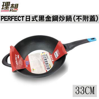 【理想】PERFECT 日式黑金鋼炒鍋-不附蓋33cm