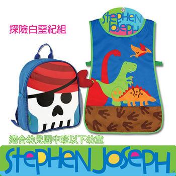 【Stephen Joseph】小童趣藝術組-探險白堊紀組
