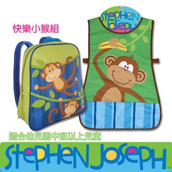 【Stephen Joseph】童趣藝術組-快樂小猴組