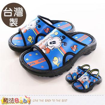 魔法Baby 兒童拖鞋 台灣製BOB DOG正版拖鞋~sh9796