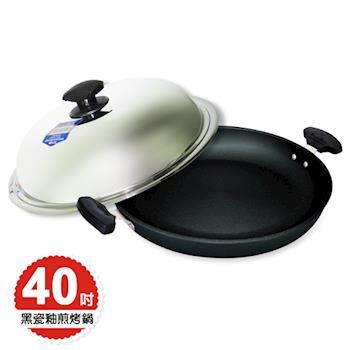 【日本寶馬】40cm瓷釉萬用火烤平煎炒鍋 JA-A-010-040-D