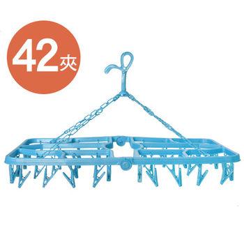 【將將好收納】42夾特大方型折疊曬衣架