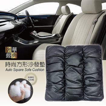 【安伯特】時尚奢華系列-時尚方型沙發墊(尊爵黑)高科技太空棉 透氣 耐磨
