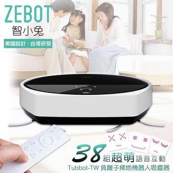 【ZEBOT智小兔】負離子掃地機器人吸塵器/Tubbot-TW