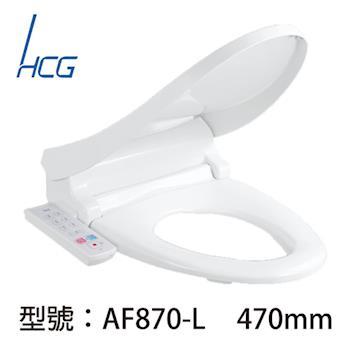 【HCG】免治沖洗馬桶座AF870L