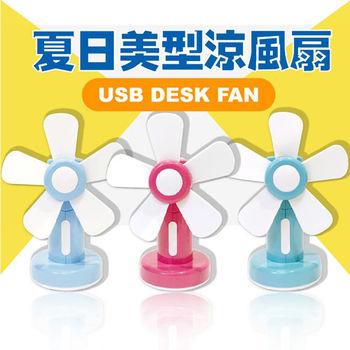 日本外銷千萬台!  USB/ 電池 兩用安全軟葉扇小風扇(3色)