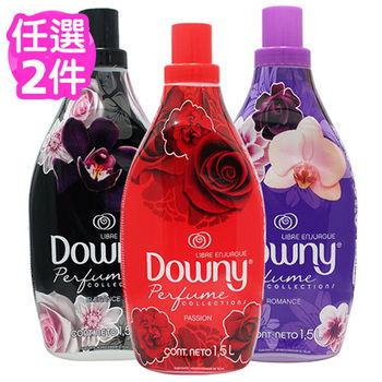 【美國 Downy】衣物柔軟精1.5L-任選2入