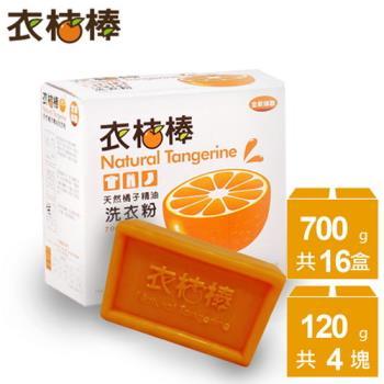 【衣桔棒】 橘油強效淨白洗衣粉20件組 加贈手工橘油洗衣家事皂