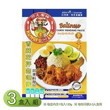 【Rainboii】李小子-香辣乾拌咖哩醬 即煮料理包(120g/盒)X3入組