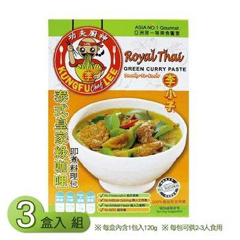 【Rainboii】李小子- 泰式皇家綠咖哩醬 即煮料理包(120g/盒)X3入組