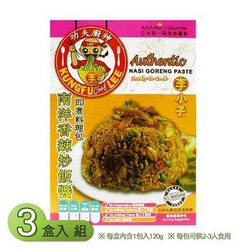 【Rainboii】李小子- 南洋香辣炒飯醬 即煮料理包(120g/盒)X3入組