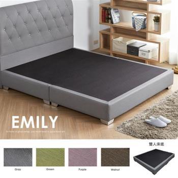 【H&D】 艾蜜莉歐式簡約雙人超耐刮皮紋床底-4色