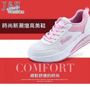 [ JH嚴選 ]字母款透氣舒適增高健走鞋
