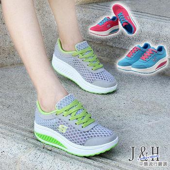 [ JH嚴選 ]S網布透氣防滑增高健走鞋